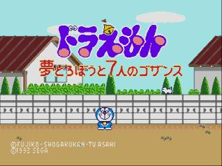 Screenshot Thumbnail / Media File 1 for Doraemon - Yume Dorobou to 7 Nin no Gozans (Japan)