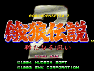 Screenshot Thumbnail / Media File 1 for Garou Densetsu 2 - Aratanaru Tatakai (Japan)