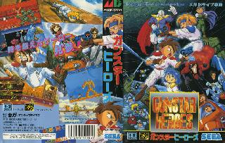 Screenshot Thumbnail / Media File 1 for Gunstar Heroes (Japan)