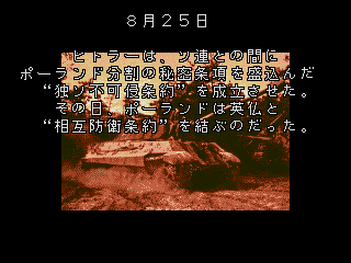 Screenshot Thumbnail / Media File 1 for Kishi Densetsu (Japan)