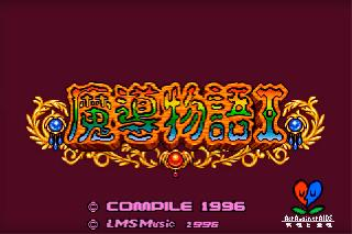 Screenshot Thumbnail / Media File 1 for Madou Monogatari I (Japan)