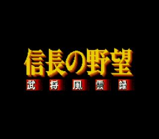 Screenshot Thumbnail / Media File 1 for Nobunaga no Yabou - Bushou Fuuunroku (Japan)