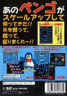 Screenshot Thumbnail / Media File 1 for Pepenga Pengo (Japan)