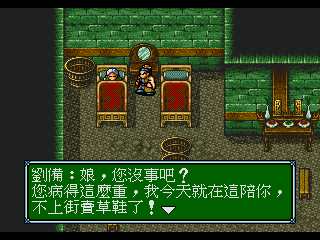 Screenshot Thumbnail / Media File 1 for Tunshi Tiandi III (China) (Unl)