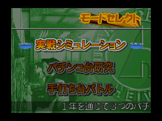 Screenshot Thumbnail / Media File 1 for Pachinko 365 Nichi (Japan)