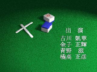 Screenshot Thumbnail / Media File 1 for Pro Mahjong Kiwame 64 (Japan)