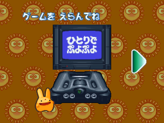 Screenshot Thumbnail / Media File 1 for Puyo Puyo Sun 64 (Japan)