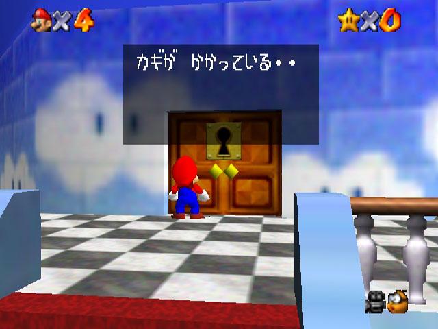 Super Mario 64 (Japan) ROM < N64 ROMs | Emuparadise