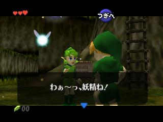 Screenshot Thumbnail / Media File 1 for Zelda no Densetsu - Toki no Ocarina (Japan) (Rev B)