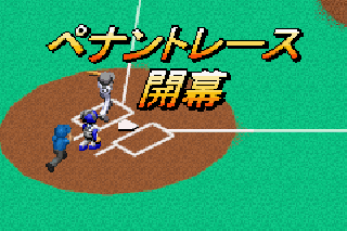 Screenshot Thumbnail / Media File 1 for Mobile Pro Baseball (J)(Eurasia)