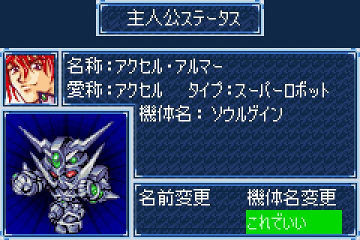 Super Robot Taisen A (J)(Eurasia) ROM < GBA ROMs | Emuparadise