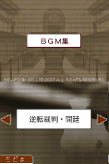 Screenshot Thumbnail / Media File 1 for Gyakuten Saiban Jiten (J)(EZ)
