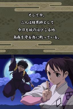 Screenshot Thumbnail Media File 6 For Kekkaishi
