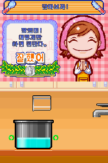 Screenshot Thumbnail / Media File 1 for Cooking Mama (K)(Sinabro)