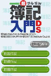 Screenshot Thumbnail / Media File 1 for Chou Kantan Boki Nyuumon DS (J)(6rz)