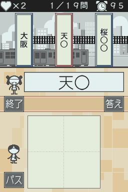 nazotte oboeru otona no kanji renshuu kanzen ban