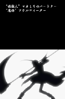 Screenshot Thumbnail / Media File 1 for Soul Eater - Medusa no Inbou (J)(Caravan)
