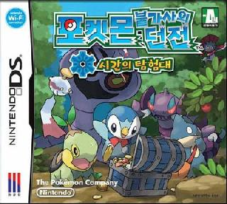 Screenshot Thumbnail / Media File 1 for Pokemon Mystery Dungeon - Explorers of Time (K)(CoolPoint)