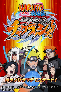 Screenshot Thumbnail / Media File 1 for Naruto Shippuuden - Ninjutsu Zenkai! Chaclash!! (J)
