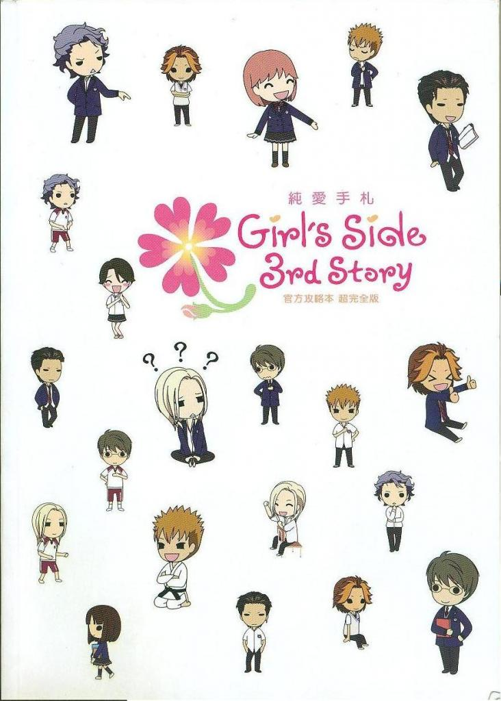 Tokimeki Memorial Girl S Side 3rd Story J Rom Nds Roms