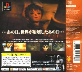 Screenshot Thumbnail / Media File 1 for Arc the Lad III (J) (Disc 2)