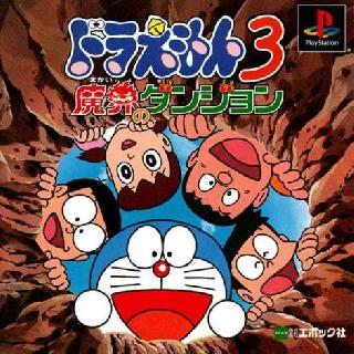 Screenshot Thumbnail / Media File 1 for Doraemon 3 - Makai no Dungeon (J)
