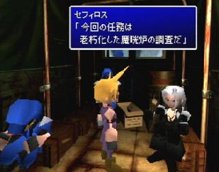 Screenshot Thumbnail / Media File 1 for Final Fantasy VII (J) (Disc 1)