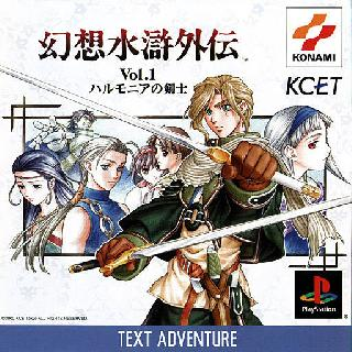 Screenshot Thumbnail / Media File 1 for Gensou Suiko Gaiden Vol.1 - Harmonia no Kenshi (J)