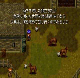 Screenshot Thumbnail / Media File 1 for Wild Arms (J) (v1.1)