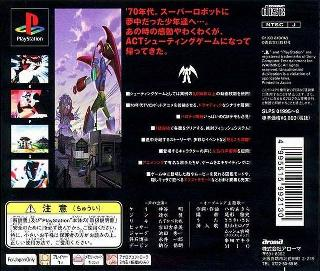 Screenshot Thumbnail / Media File 1 for 70's Robot Anime - Geppy-X - The Super Boosted Armor (Japan) (Disc 1)
