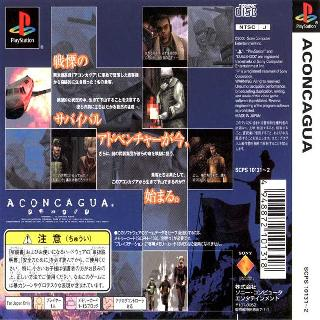 Screenshot Thumbnail / Media File 1 for Aconcagua (Japan) (Disc 2)