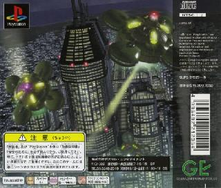 Screenshot Thumbnail / Media File 1 for Alive (Japan) (Disc 3)