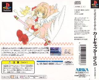 Screenshot Thumbnail / Media File 1 for Anime-chic Story 1 - CardCaptor Sakura (Japan) (Disc 1)