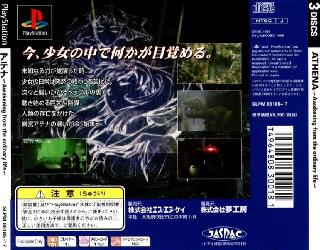 Screenshot Thumbnail / Media File 1 for Athena - Awakening from the Ordinary Life (Japan) (Disc 1)