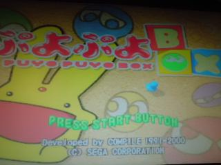 Screenshot Thumbnail / Media File 1 for Puyo Puyo Box (Japan)