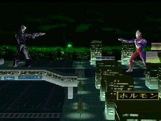Ultraman Tiga Dyna Fighting Evolution New Generations Japan