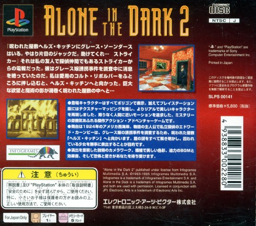 Alone In The Dark 2 Japan Iso Psx Isos Emuparadise