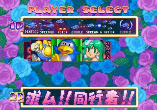 Screenshot Thumbnail / Media File 1 for Gokujou Parodius Da! - Deluxe Pack (J)