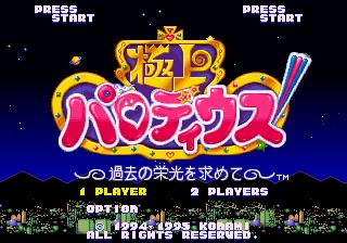 Screenshot Thumbnail / Media File 1 for Gokujou Parodius Da! Deluxe Pack (J)