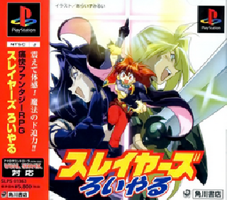 Screenshot Thumbnail / Media File 1 for Slayers Royale (J)