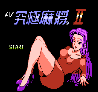 Screenshot Thumbnail / Media File 1 for AV Kyuukyoku Mahjong 2 (Asia) (Unl)