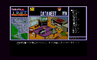 Screenshot Thumbnail / Media File 1 for 4th Unit, The (1988)(Data West)(Disk 1 of 2)(Disk A)