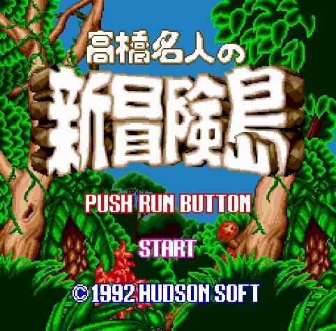 63813-Takahashi_Meijin_no_Shin_Boukenjim