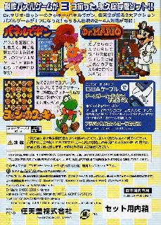 Screenshot Thumbnail / Media File 1 for Nintendo Puzzle Collection (NTSC-J)