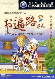 Screenshot Thumbnail / Media File 1 for Ohenro-San - Hosshin no Dojo (NTSC-J)