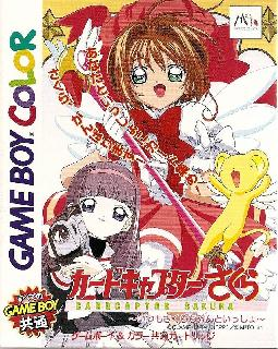 Screenshot Thumbnail / Media File 1 for Cardcaptor Sakura - Itsumo Sakura-chan to Issho (Japan) (Rev A)