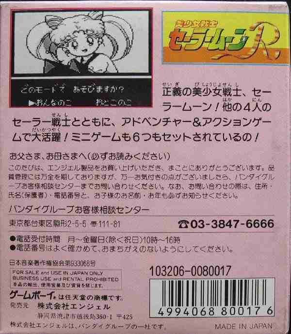 Bishoujo Senshi Sailormoon R (Japan) ROM