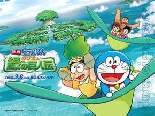 Screenshot Thumbnail / Media File 1 for Doraemon (Japan)