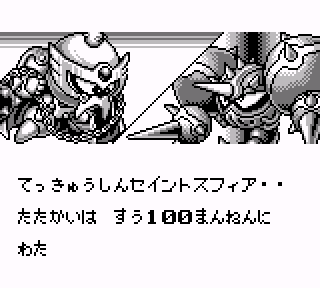 Screenshot Thumbnail / Media File 1 for Tekkyu Fight! - The Great Battle Gaiden (Japan)