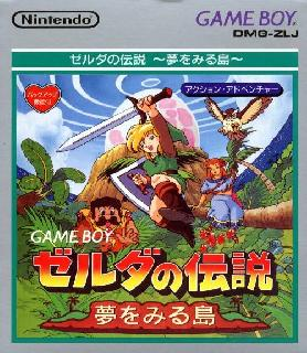 Screenshot Thumbnail / Media File 1 for Zelda no Densetsu - Yume o Miru Shima (Japan)